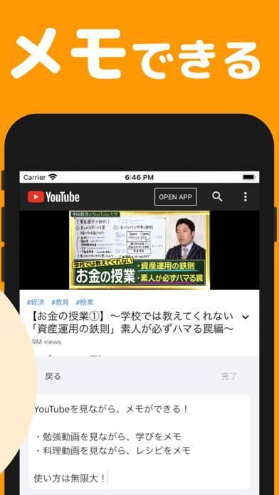 「TubeNote - 動画を見ながらメモできる!」のスクリーンショット 3枚目