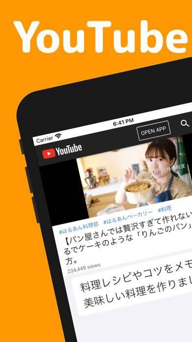 「TubeNote - 動画を見ながらメモできる!」のスクリーンショット 1枚目