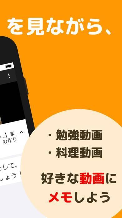 「TubeNote - 動画を見ながらメモできる!」のスクリーンショット 2枚目