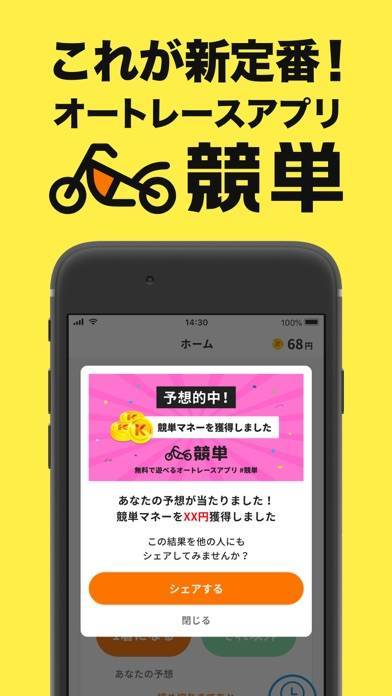 「競単(けいたん)オートレースの車券購入をアプリで」のスクリーンショット 1枚目