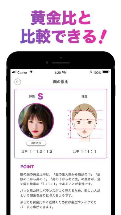 「「FaceScore」顔のバランスを点数で採点するアプリ」のスクリーンショット 2枚目