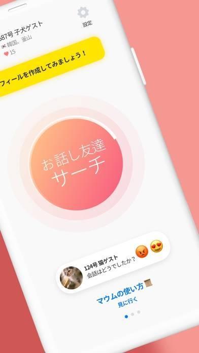「Maum(マウム) - 優しい通話アプリ」のスクリーンショット 2枚目