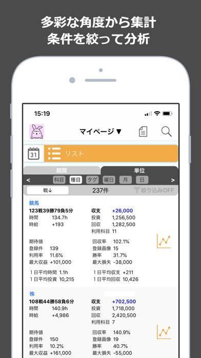 「MyBets ギャンブル収支表」のスクリーンショット 3枚目