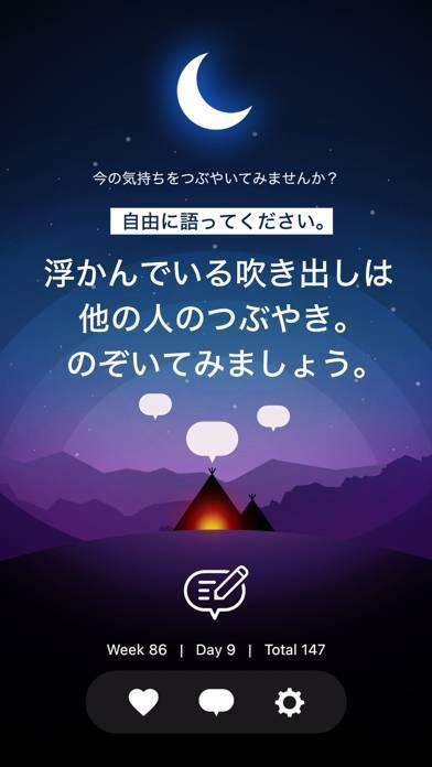 「Bonfire - つぶやき型日記」のスクリーンショット 2枚目