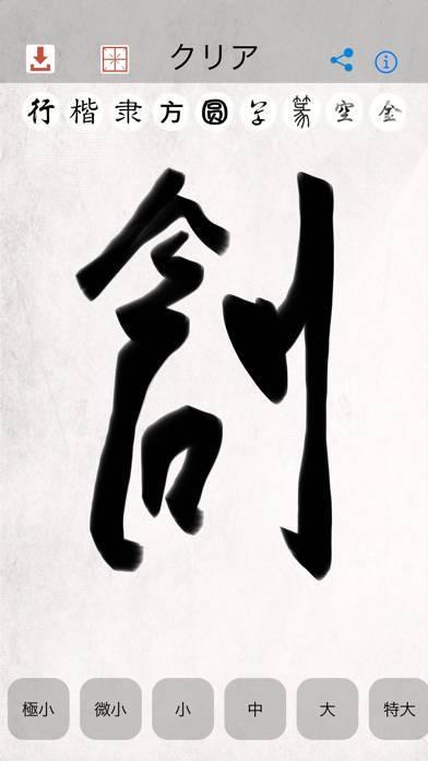 「書之道」のスクリーンショット 3枚目