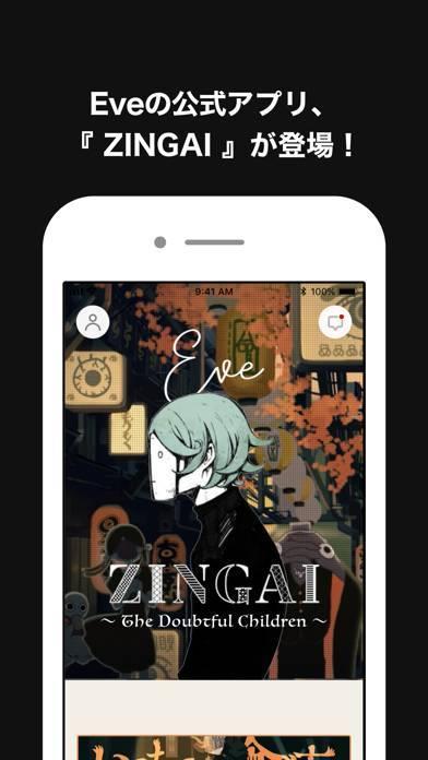 「ZINGAI」のスクリーンショット 1枚目