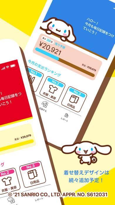 「かんたん家計簿 with サンリオキャラクターズ」のスクリーンショット 2枚目