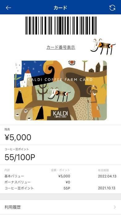 「カルディコーヒーファーム公式アプリ」のスクリーンショット 2枚目