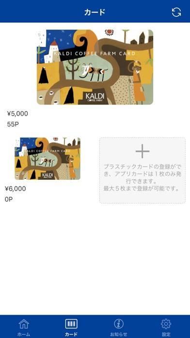 「カルディコーヒーファーム公式アプリ」のスクリーンショット 3枚目