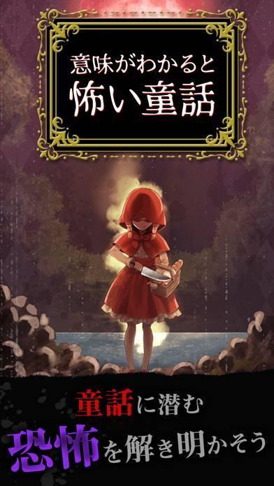 「意味がわかると怖い童話」のスクリーンショット 3枚目