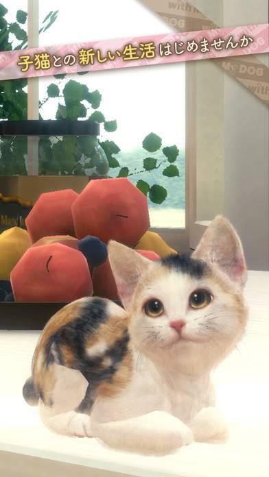 「with My CAT - 猫とくらそう -」のスクリーンショット 1枚目
