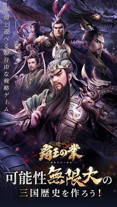 「覇王の業~波乱なる三国志~」のスクリーンショット 1枚目