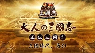 「正伝三国志」のスクリーンショット 1枚目