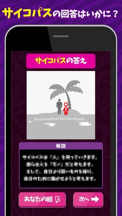 「お絵かきサイコパステスト」のスクリーンショット 2枚目