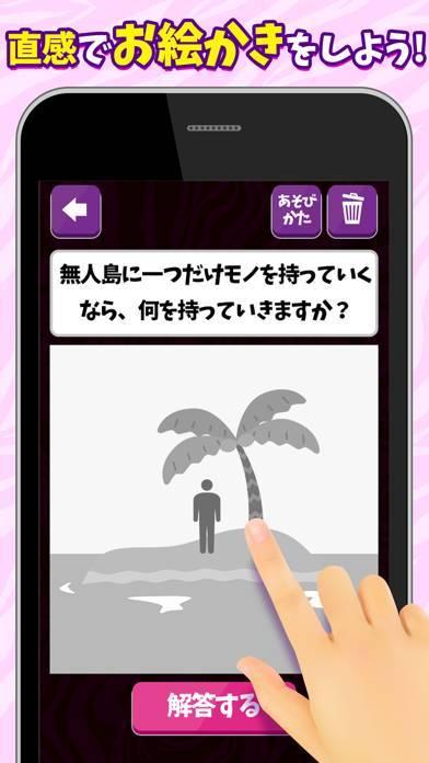 「お絵かきサイコパステスト」のスクリーンショット 1枚目