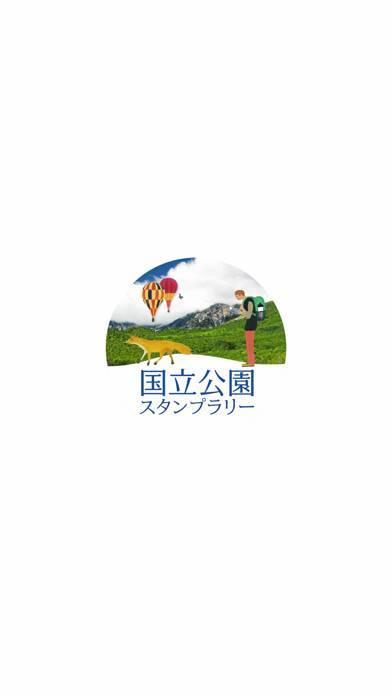 「日本の国立公園めぐりスタンプラリー」のスクリーンショット 1枚目