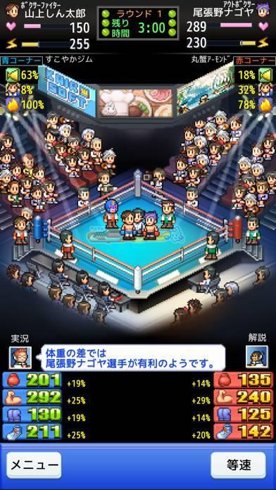 「風雲ボクシング物語」のスクリーンショット 1枚目