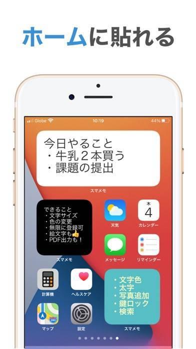 「シンプルなメモ帳 - スマメモ(すま めも)」のスクリーンショット 3枚目