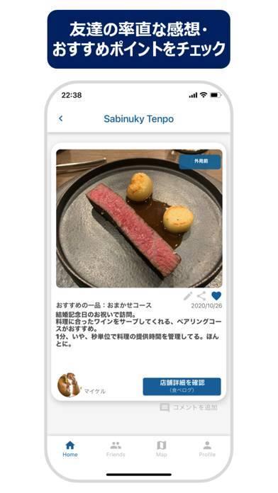 「Sabinuky -知りたいのは、あの人のイチオシのお店-」のスクリーンショット 2枚目