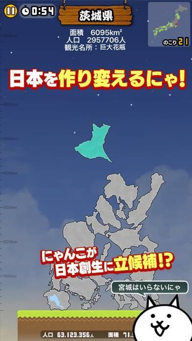 「にゃんこ新日本」のスクリーンショット 2枚目