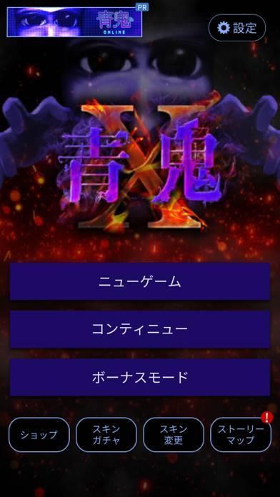 「青鬼X」のスクリーンショット 1枚目
