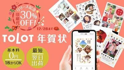 「年賀状 2021 TOLOT年賀状アプリ」のスクリーンショット 1枚目