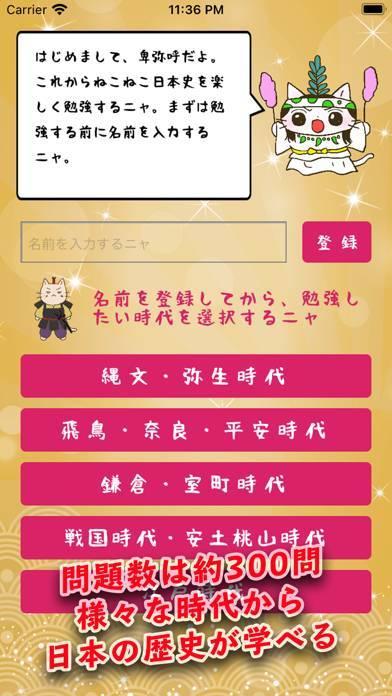 「ねこねこ日本史」のスクリーンショット 2枚目