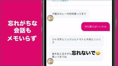 「Telop - 会話が見えて盛り上げるトークアプリ テロップ」のスクリーンショット 3枚目