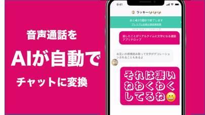 「Telop - 会話が見えて盛り上げるトークアプリ テロップ」のスクリーンショット 1枚目