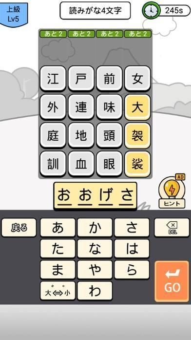 「漢字クイズ - 単語パズル 面白い言葉遊び」のスクリーンショット 3枚目