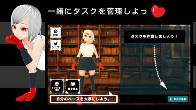 「TODO彼女 タスク管理応援アプリ」のスクリーンショット 1枚目