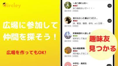 「サークリー - 学生限定トーク&音声ライブ配信コミュニティ」のスクリーンショット 3枚目