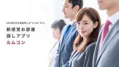 「-新感覚お部屋探し-ルムコン(Room concierge)」のスクリーンショット 1枚目
