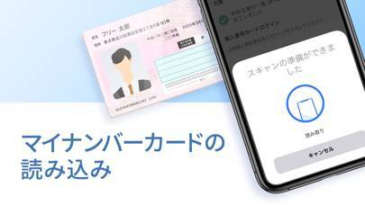 「電子申告アプリ」のスクリーンショット 3枚目