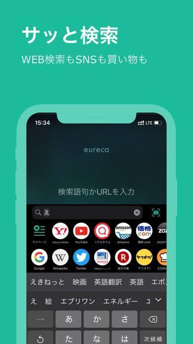 「Eureca - 速攻検索アプリ」のスクリーンショット 1枚目