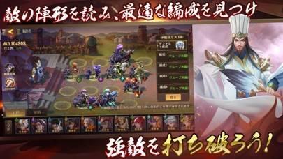 「三国志群雄 本格三国RPG」のスクリーンショット 3枚目