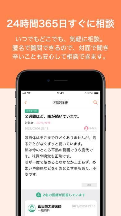 「gooドクター 医師への健康相談アプリ」のスクリーンショット 2枚目