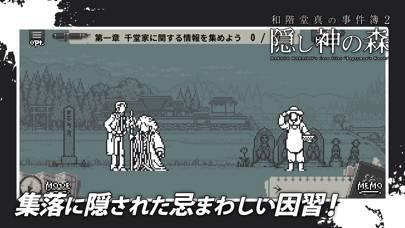「和階堂真の事件簿 - 隠し神の森 推理アドベンチャー」のスクリーンショット 3枚目