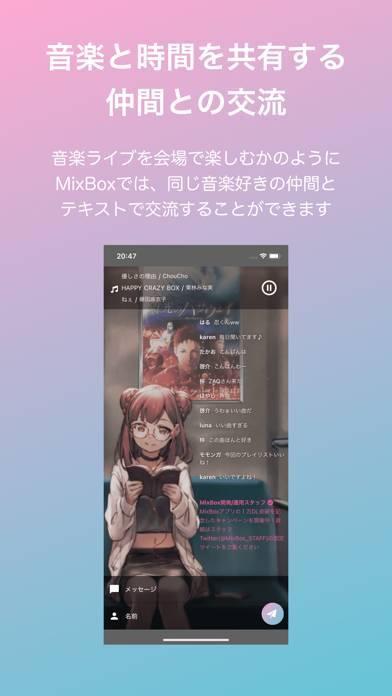 「MixBox  24時間誰かと繋がる音楽アプリ」のスクリーンショット 3枚目
