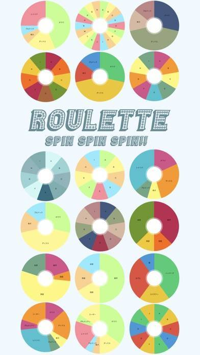 「ルーレット(Roulette)」のスクリーンショット 1枚目