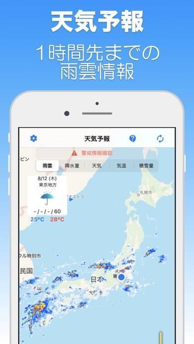 「天気予報 - 気象庁 -」のスクリーンショット 1枚目