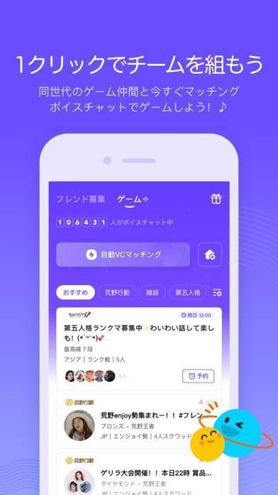 「Kumoo - ゲーム仲間と出会う通話アプリ」のスクリーンショット 2枚目
