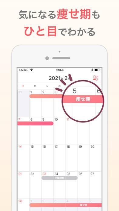 「シンプルな体重管理でダイエット:体重記録アプリ」のスクリーンショット 3枚目