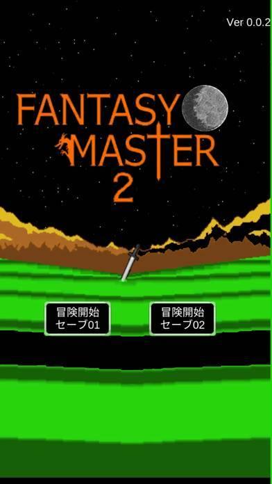「Fantasy Master2」のスクリーンショット 1枚目