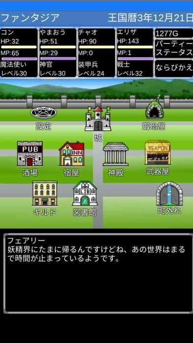 「Fantasy Master2」のスクリーンショット 2枚目