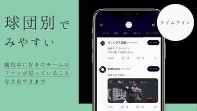 「パ・リーグ村 - パ・リーグファン専用SNS」のスクリーンショット 3枚目