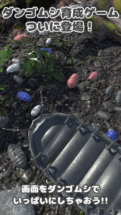 「ダンゴムシといっしょ - 癒し系放置育成ゲーム」のスクリーンショット 1枚目