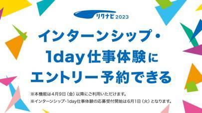 「リクナビ2023 新卒向けインターン・就活準備アプリ」のスクリーンショット 1枚目