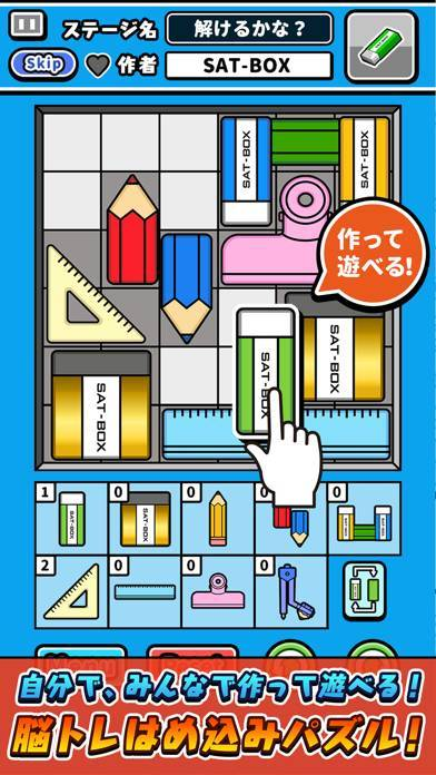 「消しゴムパズル」のスクリーンショット 1枚目