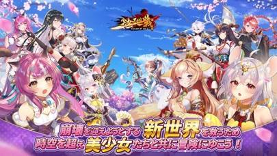 「少女廻戦 時空恋姫の万華境界へ」のスクリーンショット 1枚目
